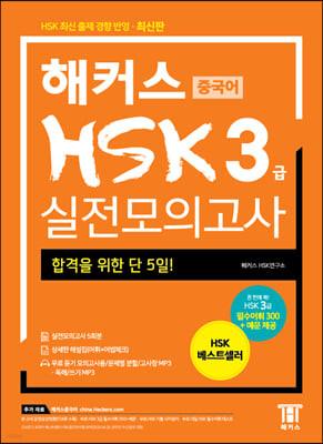 해커스 중국어 HSK 3급 실전모의고사