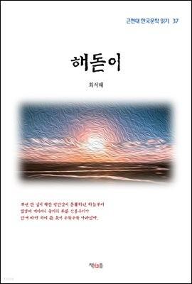 최서해 해돋이 (근현대 한국문학 읽기 37)