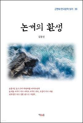 김동인 논개의 환생 (근현대 한국문학 읽기 39)