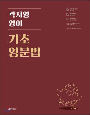 곽지영 영어 기초 영문법