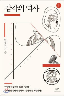 감각의 역사 1 (큰글자도서)