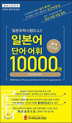일본유학시험(EJU) 단어,어휘 10000어