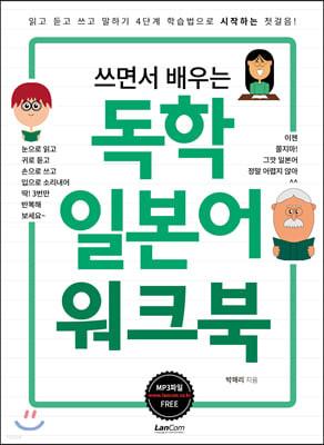 쓰면서 배우는 독학 일본어 워크북