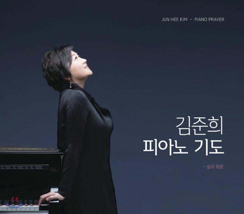 김준희 - 피아노 기도 [찬송가 연주 앨범 ]