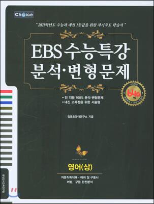 EBS 수능특강 분석·변형문제 영어 (상) (2020년)