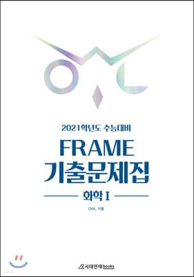 2021 OWL 기출문제집 FRAME 화학1 (2020년)