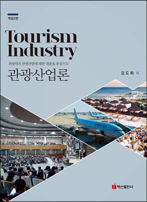 관광산업론