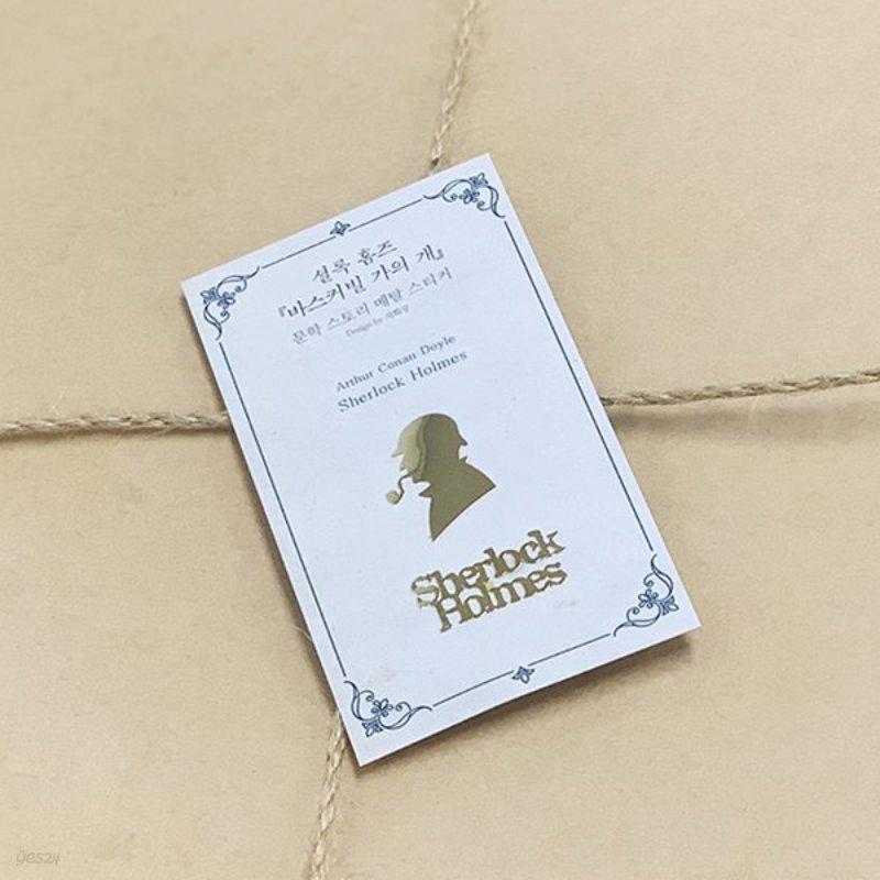 셜록홈즈 바스커빌 가의 개 문학 메탈 스티커 : 골드에디션