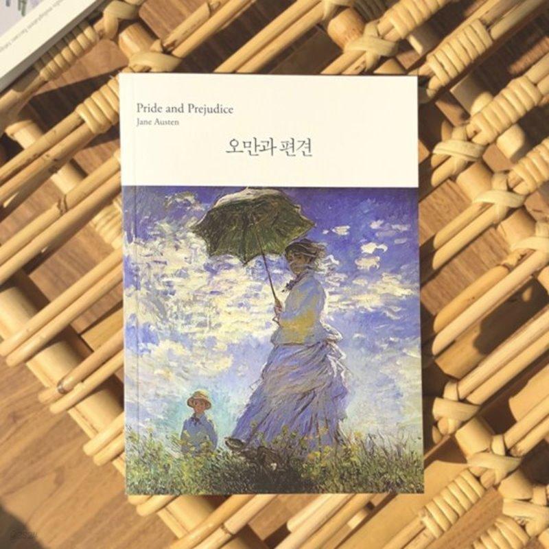 오만과 편견 문학 노트