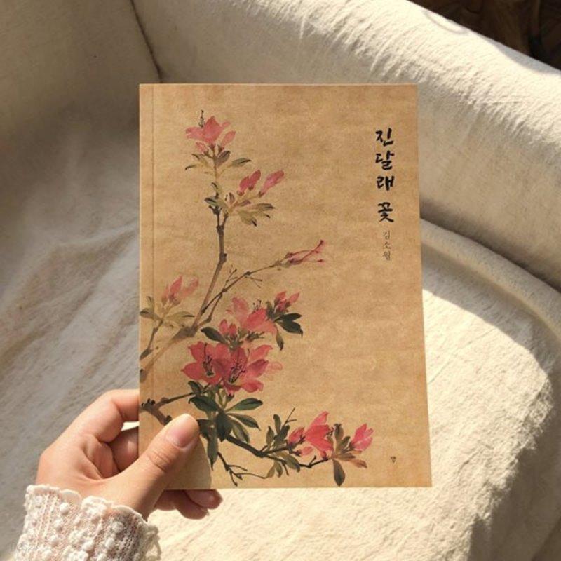 김소월 진달래 꽃 문학 노트