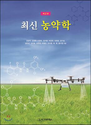 최신 농약학 (제2판)
