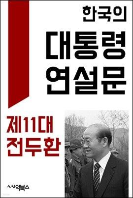한국의 대통령 연설문 ― 제11대 전두환 대통령