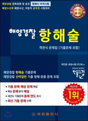 해양경찰 항해술 객관식 문제집(기출 문제 포함)
