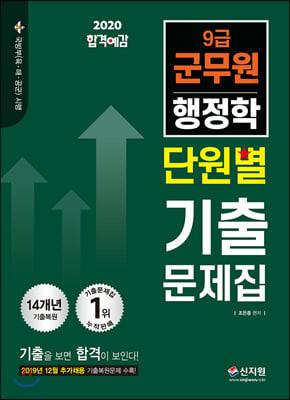 2020 합격예감 9급 군무원 단원별 기출문제집 행정학