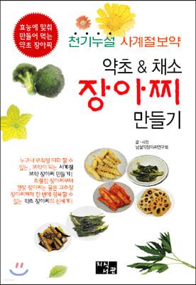 약초와 채소 장아찌 만들기