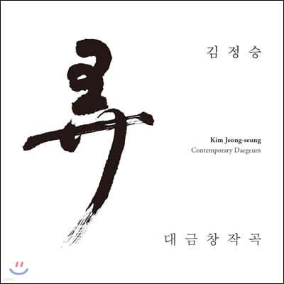 김정승 - 대금창작곡 弄(농)
