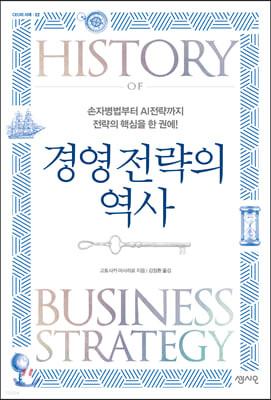 경영 전략의 역사