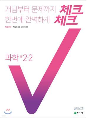 체크체크 과학 중 2-2 (2021년용)