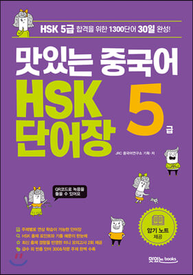 맛있는 중국어 HSK 5급 단어장