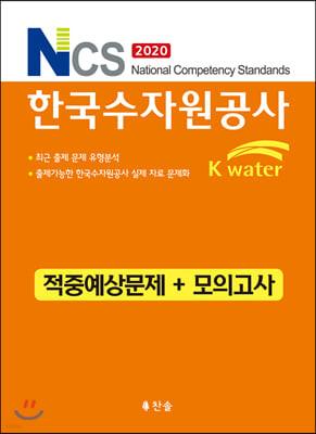 2020 NCS 한국수자원공사 적중예상문제+모의고사