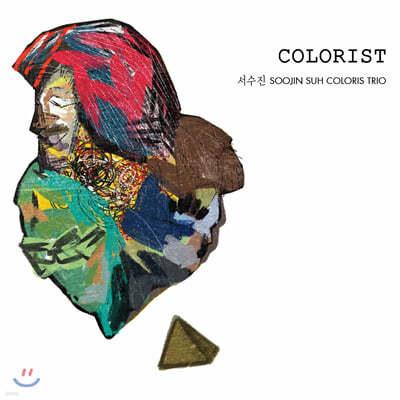 서수진 - Colorist