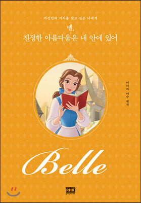 벨, 진정한 아름다움은 내 안에 있어