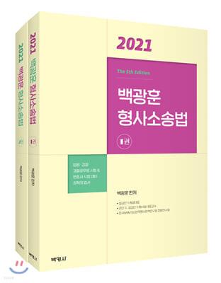 2021 백광훈 형사소송법 세트