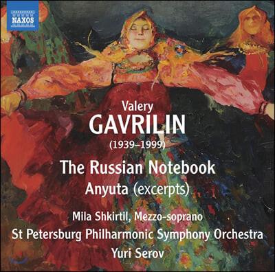 Mila Shkirtil 발레리 알렉산드로비치 가브릴린: 발레 음악 '아뉴타'(발췌), 러시아 노트