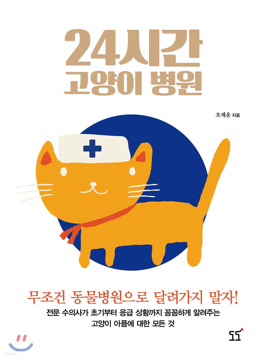 24시간 고양이 병원