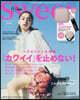 Sweet(スウィ-ト) 2020年6月號
