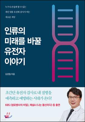 인류의 미래를 바꿀 유전자 이야기