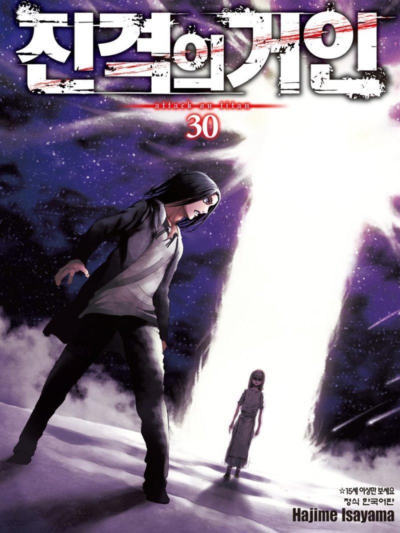 진격의 거인 30권