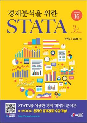경제분석을위한 STATA
