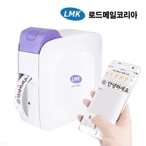 휴대용 무선 라벨프린터 LMK-2000PP 퍼플