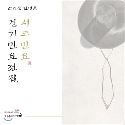 전병훈 - 경기민요전집, 서도민요