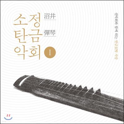 소정탄금악회 - 신악회와 함께하는 현금(玄琴)자랑