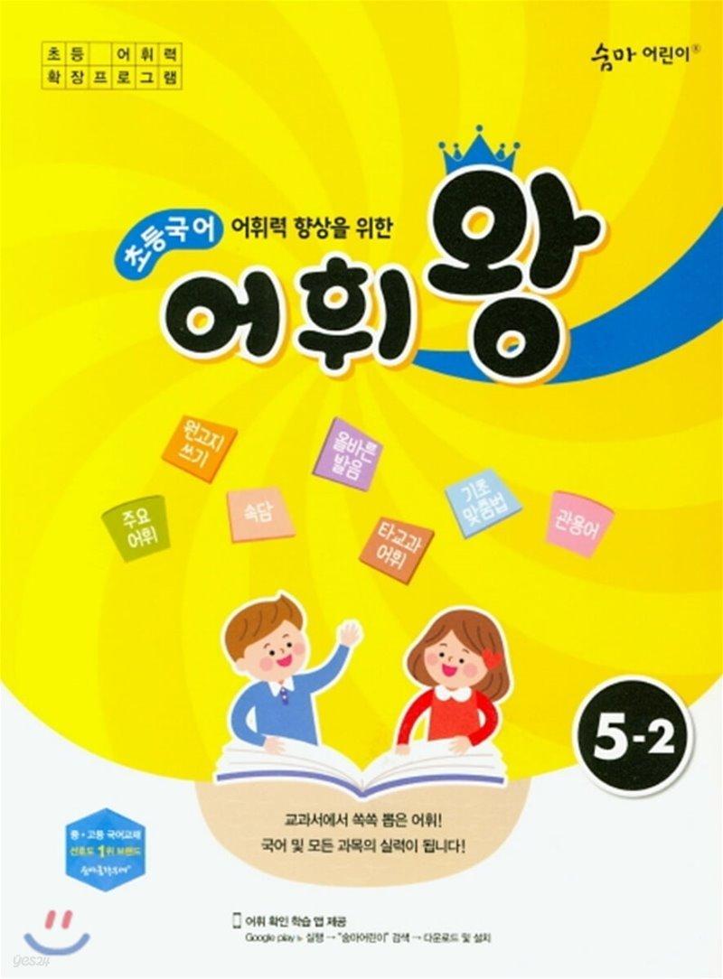 초등국어 어휘왕 5-2 (2021년용)