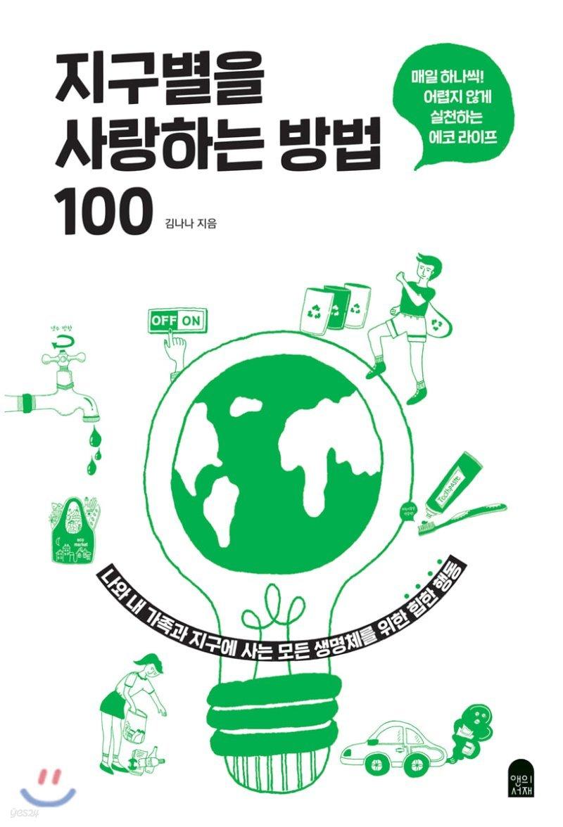 지구별을 사랑하는 방법 100