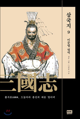 이문열 삼국지 09 (개정판)