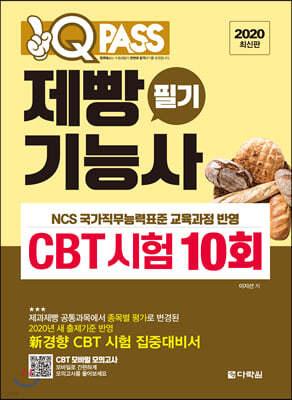 원큐패스 제빵기능사 필기 CBT 시험 10회