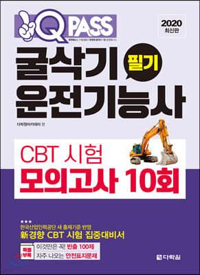 원큐패스 굴삭기운전기능사 필기 CBT 시험 모의고사 10회 (2020년 최신판)