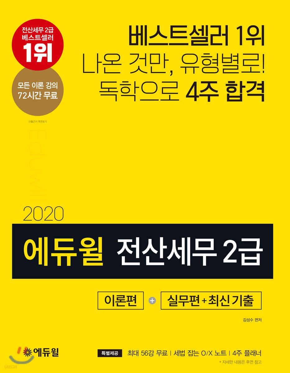 2020 에듀윌 전산세무 2급 이론편+실무편+최신 기출