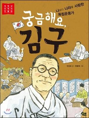 궁금해요, 김구 - 저학년 첫 역사 인물 5