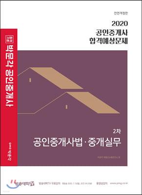 2020 박문각 공인중개사 합격예상문제 2차 공인중개사법·중개실무