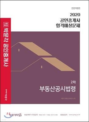 2020 박문각 공인중개사 합격예상문제 2차 부동산공시법령