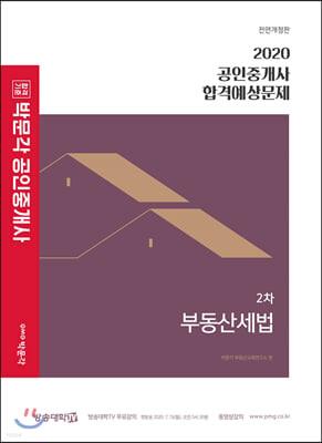 2020 박문각 공인중개사 합격예상문제 2차 부동산세법