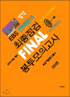 강적 EBS완벽분석 최종점검 FINAL 봉투모의고사 세계지리 (2020년)