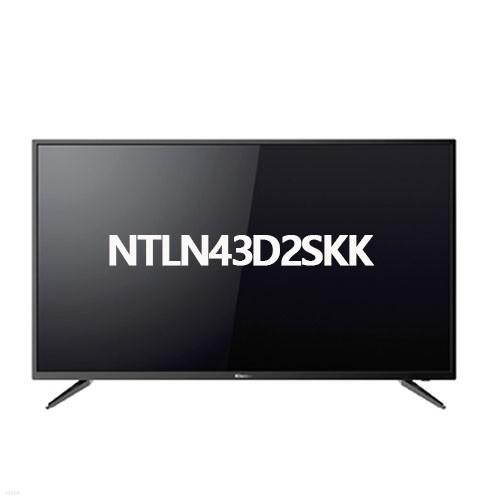 {위니아전자}클라쎄 Full HD TV NTLN43D2SKK 본사직배설치(스탠드형)