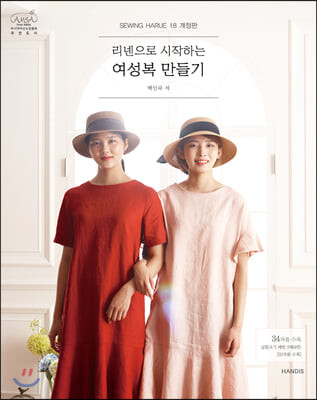 소잉 하루에 Vol.18 리넨으로 시작하는 여성복 만들기