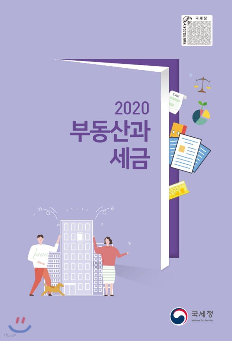 2020 부동산과 세금